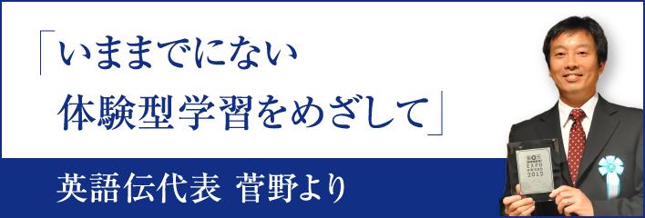英語伝代表 菅野より