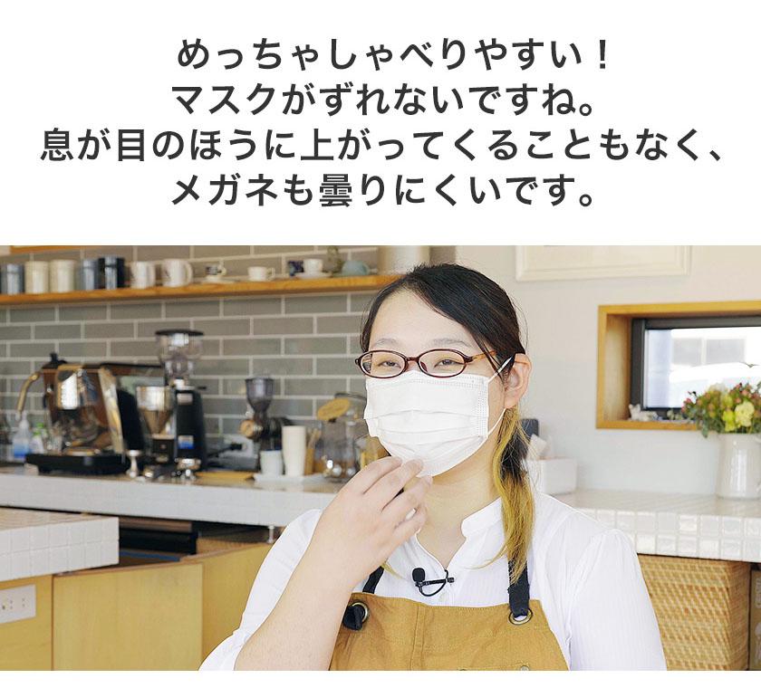 めっちゃしやべりやすい!マスクがずれないですね。息が目の方に上がってくることもなく、メガネが曇りにくいです。
